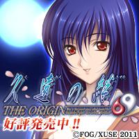 『久遠の絆-THE ORIGIN-』