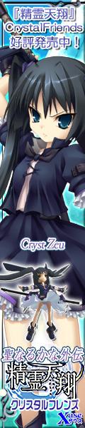 『聖なるかな外伝・精霊天翔 ~~Crystal Friends~~』
