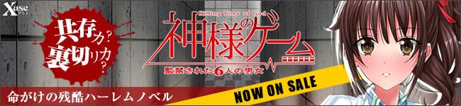 神様のゲーム-監禁された6人の男女-応援中!